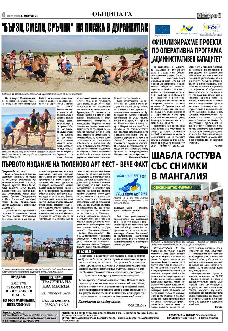 ziar_shabla_articol